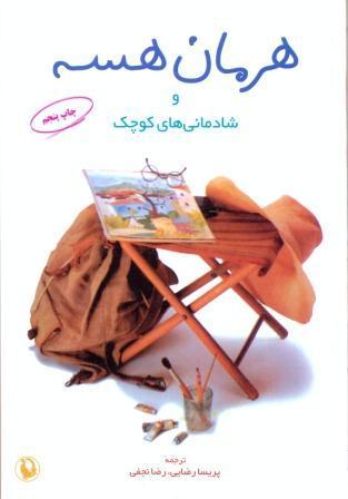 دانلود کتاب شادمانی های کوچک هرمان هسه